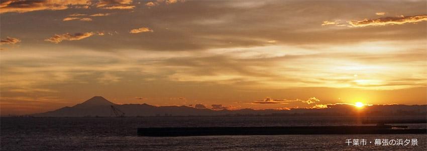 幕張の浜夕景