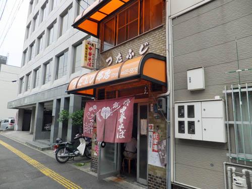 尾道ラーメン「つたふじ」