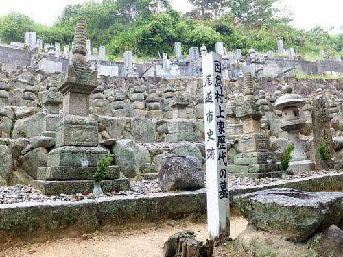 村上水軍墓所
