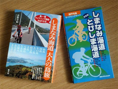 しまなみ海道ガイドブック
