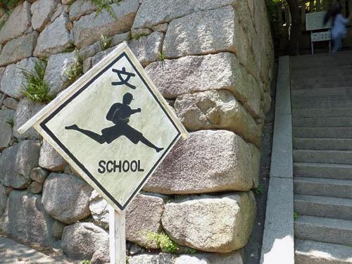 ユーモラスな標識