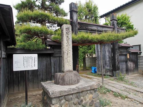 丹波島宿脇本陣跡