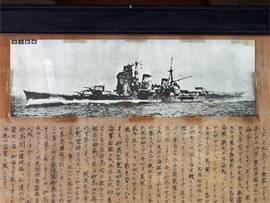 巡洋艦「妙高」