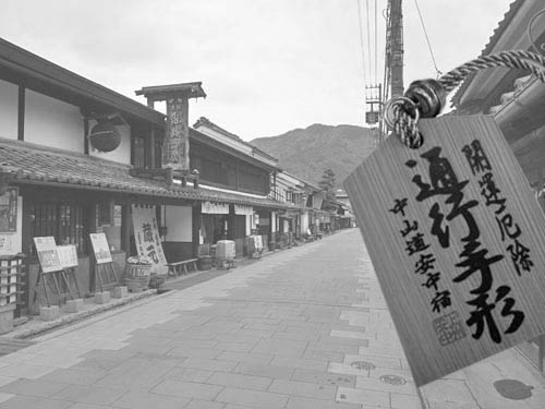 旧街道の旅