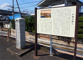 戸田の渡し跡