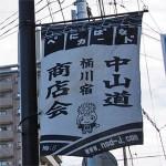 6宿 桶川宿