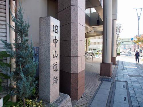八木橋百貨店中山道の碑