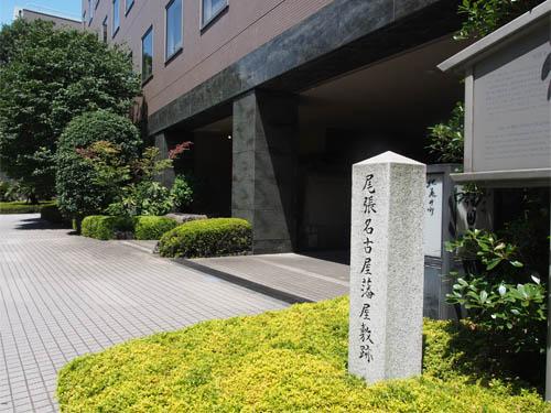 尾張徳川家中屋敷跡
