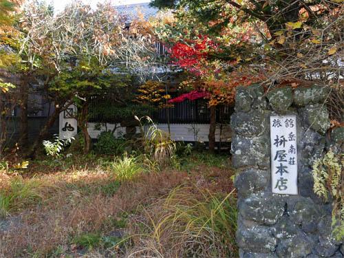 脇本陣跡枡屋旅館