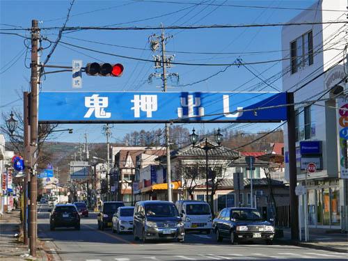 中軽井沢駅前