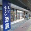 22宿 岩村田宿