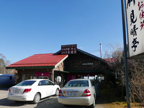 碓氷峠の茶屋