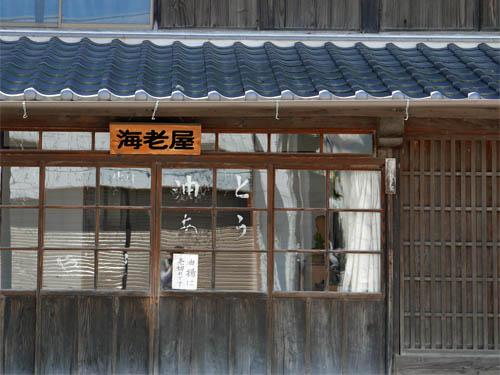 えび屋豆腐店
