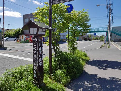 塩名田宿碑