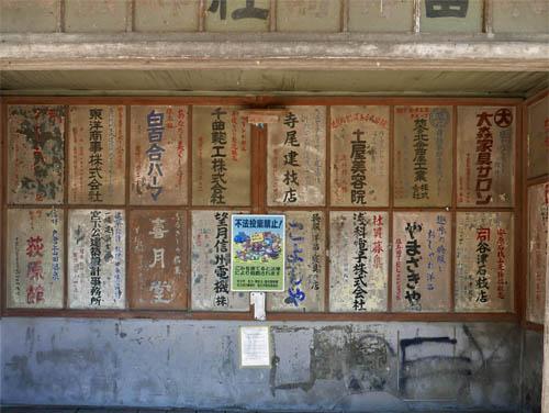 八幡神社パス停
