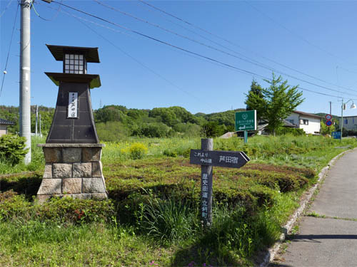 芦田宿入口