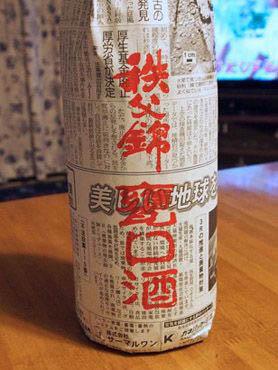 秩父錦甕口酒