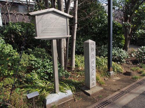 一ツ橋家跡の碑