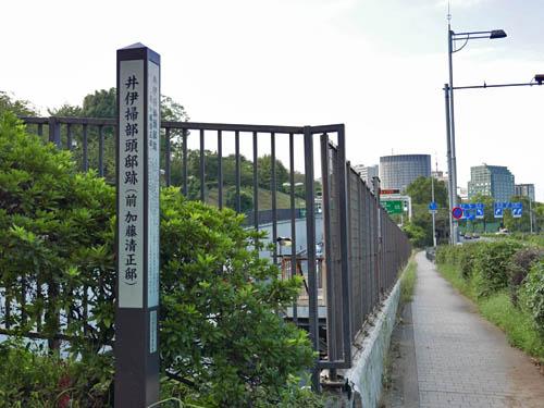 彦根藩伊井家上屋敷跡