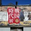江戸東京博物館 「戦国時代展」へ行ってきた