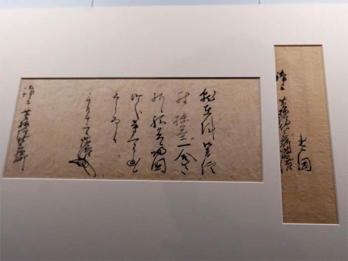 太田道灌の書状