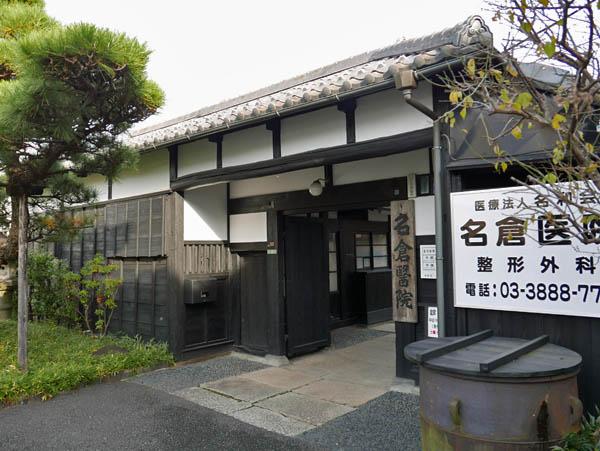 千住宿(名倉医院)