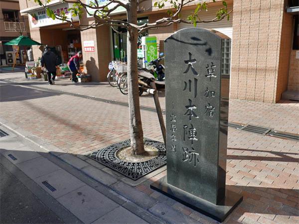 大川本陣跡