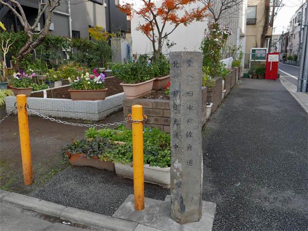 旧水戸佐倉道の追