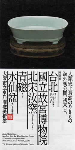 青磁水仙盆