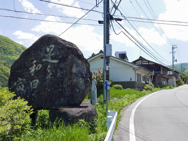 和田宿入口