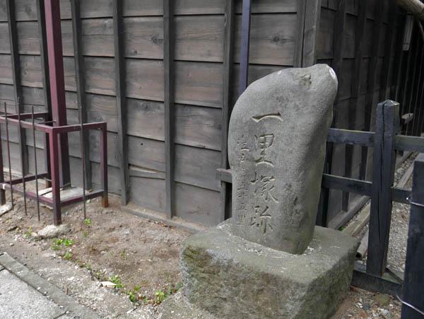 下之原一里塚跡碑