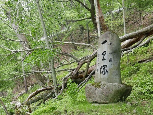 西餅屋一里塚跡碑