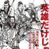 北方謙三「大水滸伝」 全51巻 読破!