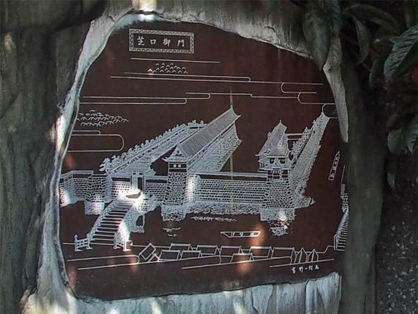 芝口御門跡
