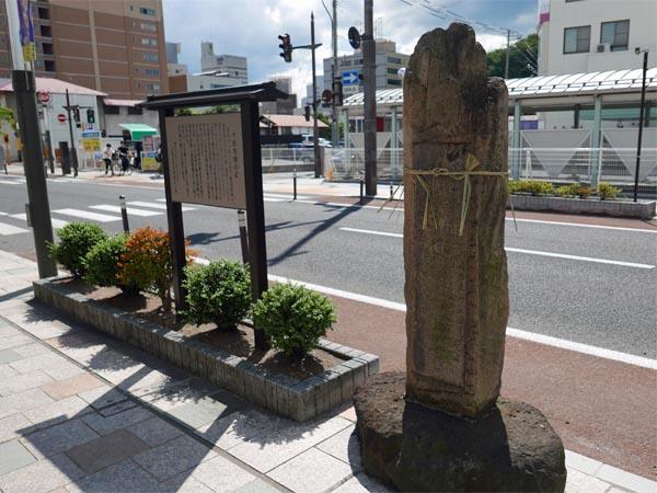 十日市跡石碑