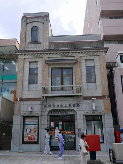 七日町二郵便局