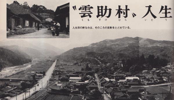 入生田風景