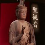 東博 「快慶・定慶のみほとけ」展と常設の仏像