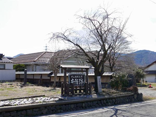 塩尻宿本陣跡
