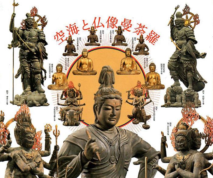 東博仏像曼荼羅