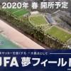 JFA夢フィールドと温泉の建設が進む幕張の浜