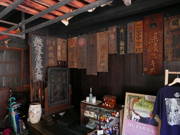 奈良井越後屋