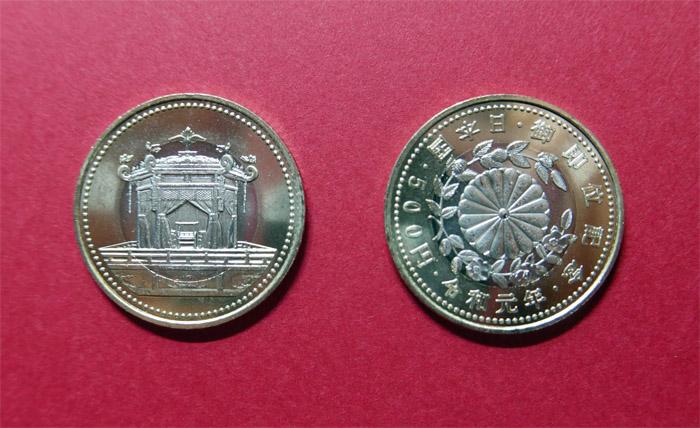 天皇即位記念500円硬貨