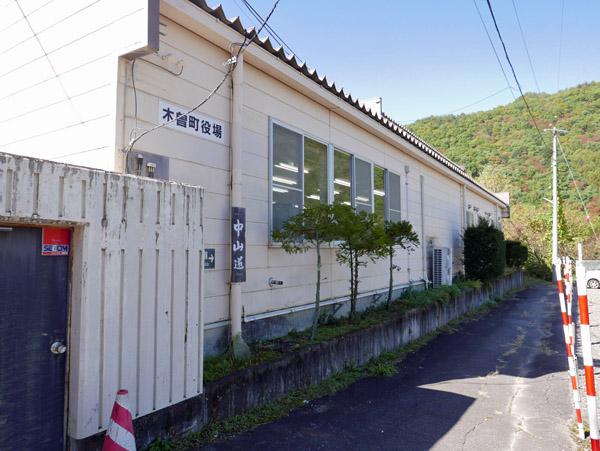 木曽町役場