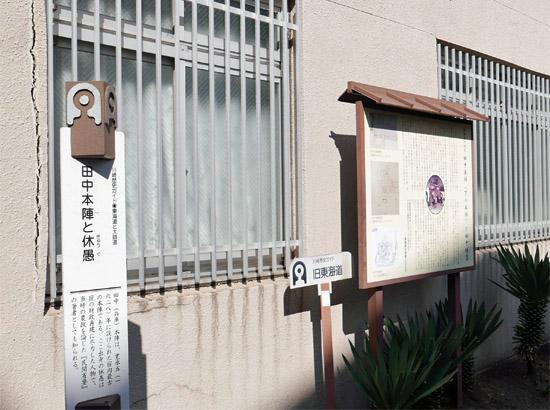 田中本陣跡
