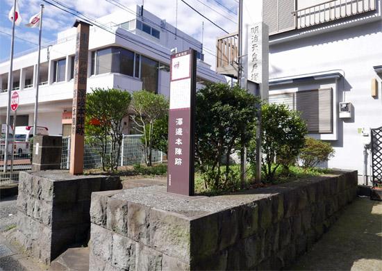 澤邊本陣跡碑