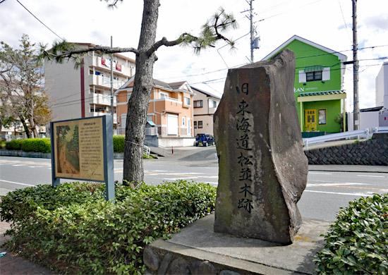 旧東海道松並木碑