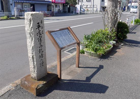 平塚宿高札場跡